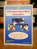 คู่มือการจัดการเรียนการสอนภาษาอังกฤษ ระดับประถมศึกษา เล่ม 2