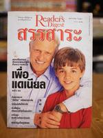 ReaDer's Digest สรรสาระ ม.ค.2542