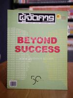 ผู้จัดการ ปีที่ 24 ฉบับที่ 276 ก.ย.2549 Beyond Success✦