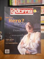 ผู้จัดการ ปีที่ 23 ฉบับที่ 270 มี.ค.2549 The Last Hero?✦