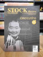 Stock Review ชีวิตธุรกิจที่มีความสุข ปีที่ 6 January 2014 เปิดอาณาจักร หุ้นกลุ่มเจริญ✦