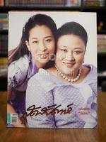 สุดสัปดาห์  1 August 2008 Vol.26 No.612 องค์โสมฯ - องค์ภาฯ