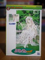 ดิจิทัลเลดี้ ChoBits (Clamp) เล่ม 5