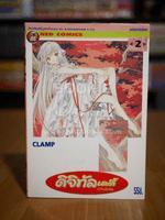 ดิจิทัลเลดี้ ChoBits (Clamp) เล่ม 2