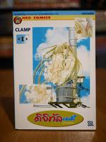 ดิจิทัลเลดี้ ChoBits (Clamp) เล่ม 1