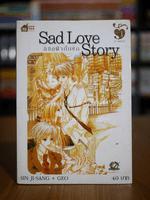 Sad Love Story ลิขิตฟ้ากั้นรัก เล่ม 1