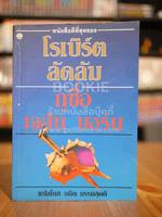 กูชื่อ เจสัน บอร์น - โรเบิร์ต ลัดลัม (พิมพ์ครั้งแรก)