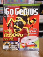 Go Genius ปีที่ 5 ฉบับที่ 51 พ.ศ.2552