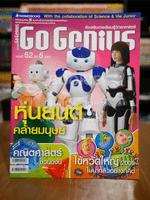 Go Genius ปีที่ 5 ฉบับที่ 52 พ.ศ.2552