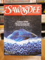 Sawasdee Vol.33 No.2 february 2004