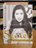 Secret ซีเคร็ต ฉบับที่ 96 สมเด็จพระเจ้าลูกยาเธอ เจ้าฟ้าจุฬาภรณวลัยลักษณ์ อัครราชกุมารี