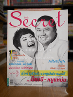 Secret ซีเคร็ต ปีที่ 4 ฉบับที่ 87 บ๊อบบี้ หนูแหม่ม