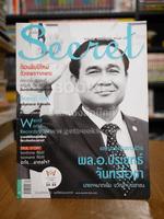 Secret ซีเคร็ต ฉบับที่ 156 พล.อ.ประยุทธ์ จันทร์โอชา