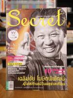 Secret ซีเคร็ต ฉบับที่ 146 อ.เฉลิมชัย โฆษิตพิพัฒน์