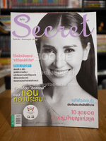 Secret ซีเคร็ต ฉบับที่ 151 แอน ทองประสม