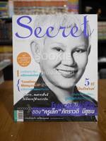 Secret ซีเคร็ต ฉบับที่ 78 ภัทราวดี มีชูธน