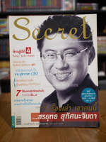Secret ซีเคร็ต ฉบับที่ 73 สรยุทธ สุทัศนะจินดา