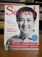 Secret ซีเคร็ต ฉบับที่ 80 ดำรง พุฒตาล