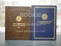 Diary ธนาคารเอเชียทรัสท์ จำกัด 2525 - 2526 (2 เล่ม)