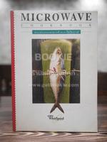 Microwave Cookbook คู่มือการประกอบอาหารด้วยเตาอบไมโครเวฟ