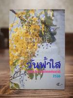 วันฟ้าใส หนังสือวันเด็กแห่งชาติ 2536 (สภาพบวมน้ำ)