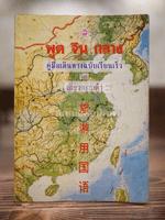พูดจีนกลาง คู่มือเดินทางฉบับเรียนเร็ว