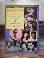 นักเขียนเรื่องสั้นดีเด่น วาระครบรอบ 100 ปี เรื่องสั้นไทย