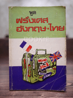 พูดฝรั่งเศส อังกฤษ ไทย