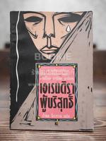 เอเรนดิรา ผู้บริสุทธิ์ - กาเบรียล การ์เซีย มาร์เกซ (คนเขียน 100 ปีแห่งความโดดเดี่ยว)