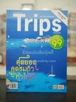 Trips สุดยอดจุดชมวิวทั่วไทย
