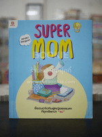 Super Mom คุณแม่ใหญ่มาก