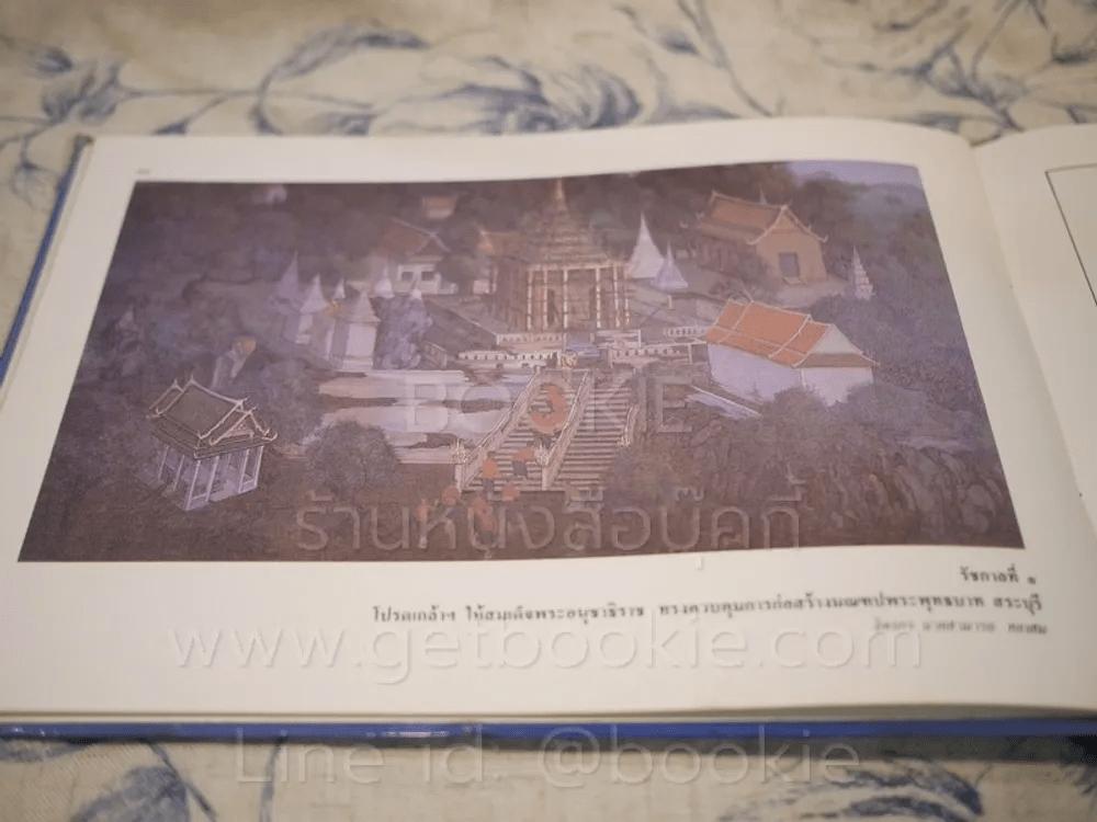 ภาพจิตรกรรมเทิดพระเกียรติพระมหากษัตริย์แห่งพระบรมราชจักรีวงศ์ (ร.1-ร.9)
