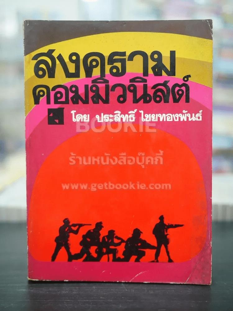 สงครามคอมมิวนิสต์ - ประสิทธิ์ ไชยทองพันธ์