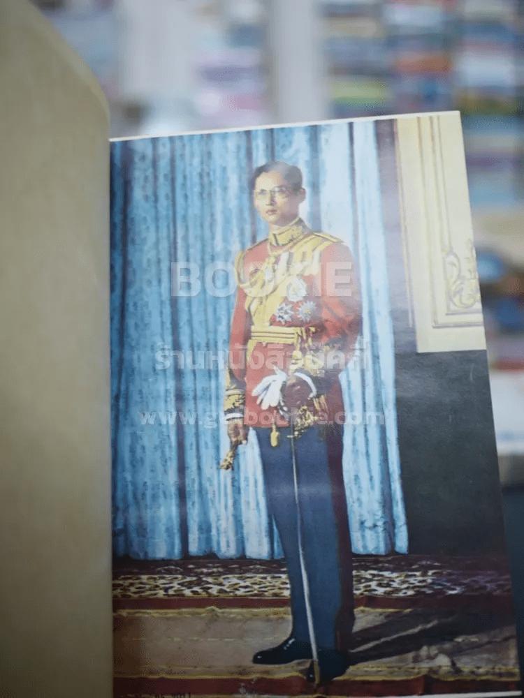 ส.ค.ส.2507 Diary 1964 สมาคมพ่อค้าข้าวแห่งประเทศไทย 4 เล่ม