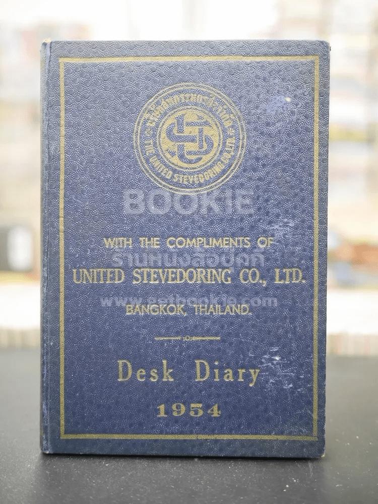 Desk Diary 1954 บริษัทสหกรรมกรกิจจำกัด