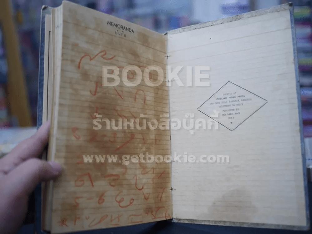 Diary บริษัทเรือลำเลียง จำกัด 1995