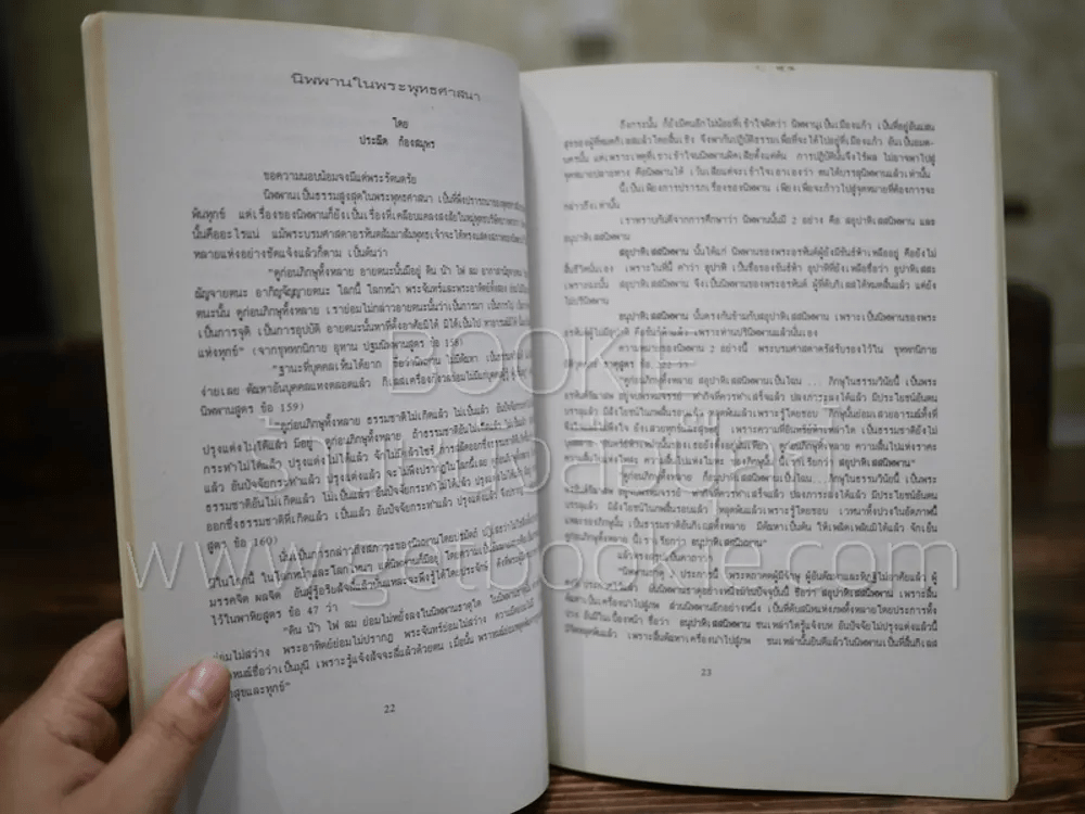วารสารอภิธรรม ปีที่ 1 ฉบับที่ 3 24 ต.ค.2534
