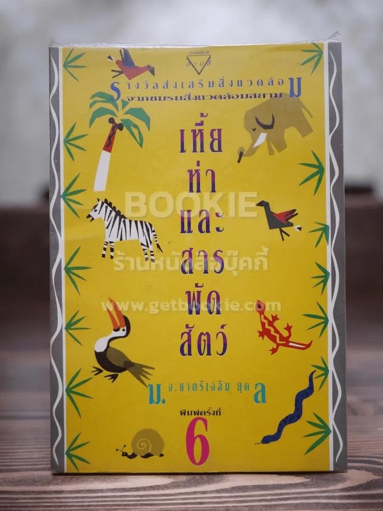 เหี้ยห่าและสารพัดสัตว์ - ม.จ. ชาตรีเฉลิม ยุคล