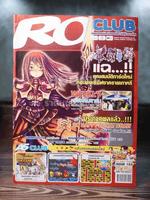 Ro Clue แร็กนาร็อคออนไลน์ ฉบับที่ 123 May 2006