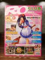 Ro Clue แร็กนาร็อคออนไลน์ ฉบับที่ 139 September 2006