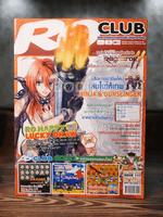 Ro Clue แร็กนาร็อคออนไลน์ ฉบับที่ 117 March 2006