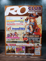 Ro Clue แร็กนาร็อคออนไลน์ ฉบับที่ 131 July 2006