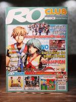 Ro Clue แร็กนาร็อคออนไลน์ ฉบับที่ 121 April 2006