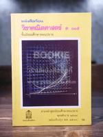หนังสือเรียนวิชาคณิตศาสตร์ ค 015
