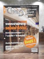 Gear ปีที่ 1 ฉบับที่ 1 มกราคม 2548 ฉบับปฐมฤกษ์