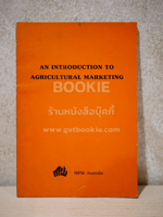 An Introduction to Agricultural Marketing