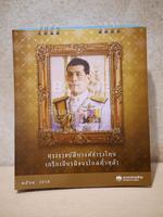 ปฏิทินตั้งโต๊ะ ธนาคารกรุงไทย พ.ศ.2561 ในหลวงร.10