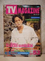 TV MAGAZINE ฉบับที่ 53 (เบิร์ด ธงไชย)