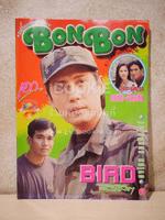 Bon Bon ปีที่ 2 ฉบับที่ 39 มี.ค.2540 เบิร์ด ธงไชย