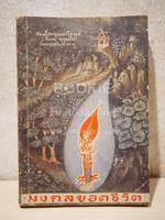 มงคลยอดชีวิต 1 - สมเด็จพระมหาวีรวงศ์ พิมพ์ ธมฺมธโร